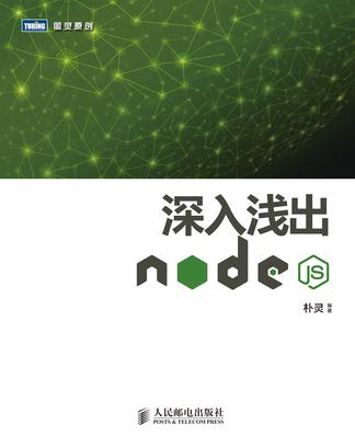 http://diveintonode.org/files/深入浅出node.js